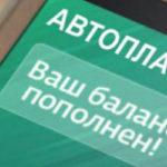 Как подключить и отключить автоплатеж на Теле2? Знакомимся с сервисом autopay.tele2.ru