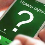 Как скрыть номер на Теле2? Разбираемся с услугой «АнтиАОН» и бесплатными опциями телефона