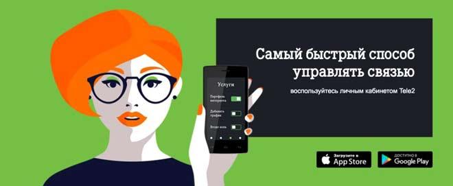 Теле2 служба поддержки телефон