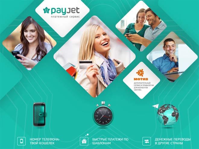 Изображение - Как перекинуть деньги с мотива на теле2 payjet