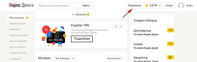 """""""Пополнить"""""""