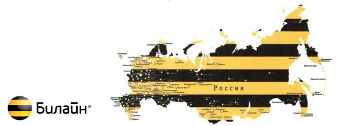 Билайн Россия