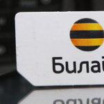 Как узнать на кого зарегистрирован номер мобильного телефона Билайн?