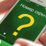 Как скрыть номер телефона на Билайне? Бесплатный и платный способ