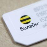 Как поменять SIM-карту Билайн?