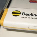 Как увеличить скорость интернета на USB-модеме Билайн?