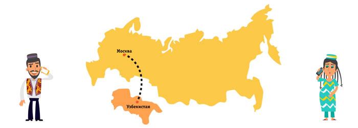 звонок в Узбекистан